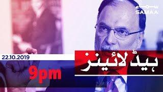 Samaa Headlines - 9PM - 22 October 2019