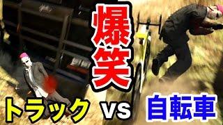 【4人実況】大事故トラック vs 弱小チャリ ぶっ飛んでて面白すぎる!【GTA 5 オンライン】