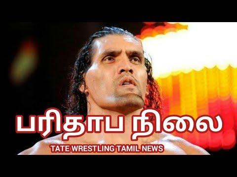 great khali யின் பரிதாப நிலை   wrestling tamil news