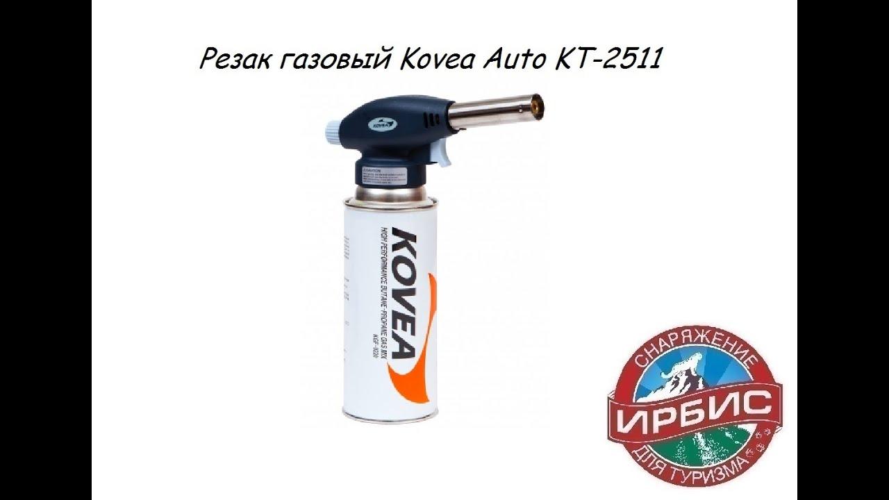 Резак газовый Kovea Auto KT-2511 - YouTube