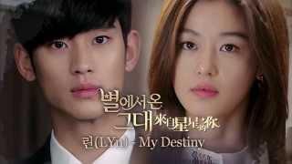 Cover images 【來自星星的你 電視劇原聲帶】LYn - My Destiny 官方中字全曲MV