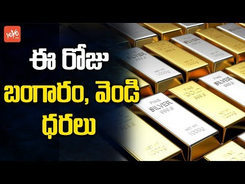 Gold Rate Today in Hyderabad, Chennai, Visakhapatnam and Proddatur - Silver Rate Today   YOYO TV