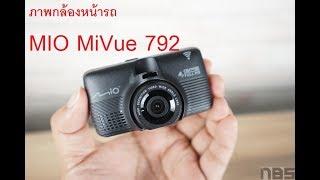 ภาพกล้องหน้ารถ MIO MiVue 792