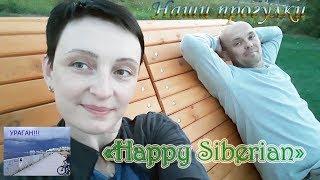 Интим или секс?! Ураган 28.07.2018. Наши прогулки в Нижневартовске и  Покачи.