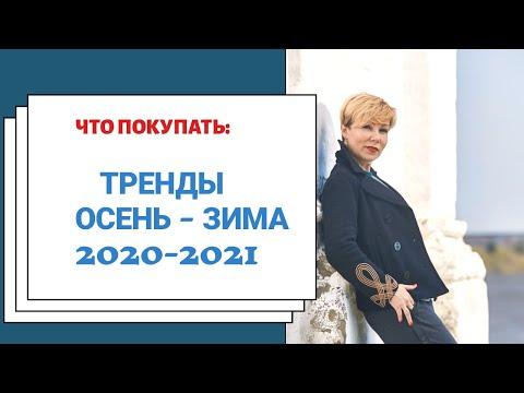 ТРЕНДЫ Осень-Зима 2020 -2021. Что выбрать для возраста 45 плюс.