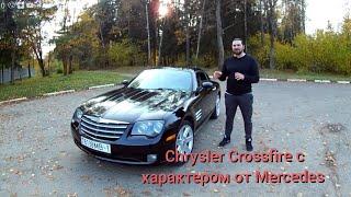 Chrysler Crossfire недорогой суперкар от Mercedes ( Крайслер Кроссфаер)