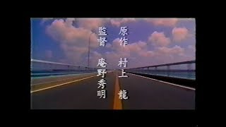1997年 映画ラブ&ポップTVCM集