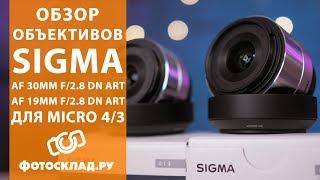 Обзор объективов Sigma AF 19 mm и 30 mm f2.8 DN Art  от Фотосклад.ру