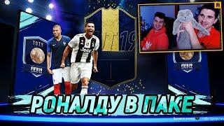 РОНАЛДУ В ПАКЕ ФИФА 19| 50 000 на TOTY-паки ft. Forzorezor