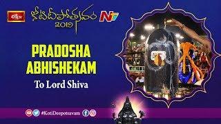 Pradosha Abhishekam To Lord Shiva || Koti Deepotsavam 2019 Day 12