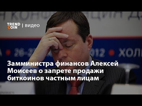 Алексей Моисеев о регулировании криптовалют и запрете продажи биткоинов