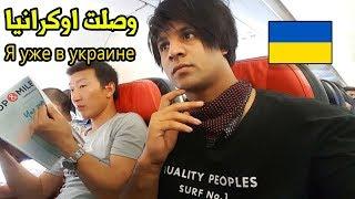 فلوك - سافرت على اوربا - اوكرانيا  وخيرا  تحقيق الحلم \Я уже в украине  | مصطفى ستار