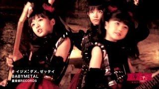 Repeat youtube video BABYMETAL - イジメ、ダメ、ゼッタイ - Ijime,Dame,Zettai (OFFICIAL)