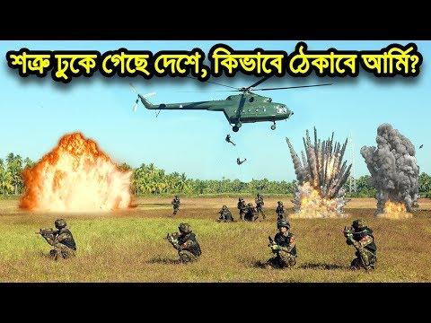 শত্রু সীমান্ত পেরিয়ে ঢুকে পড়েছে, শায়েস্তা করা হবে কিভাবে | Bangladesh Army Combat Tactics