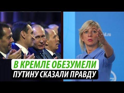 В Кремле обезумели. Путину сказали правду