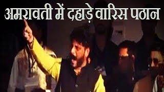 वारीस पठाण का अमरावती में शानदार भाषण  / AIMIM MLA waris Pathan Speech Amaravati