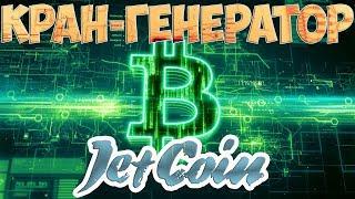 JetCoin - НЕ ПЛАТИТ !!!