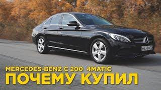 Почему купил  Mercedes-Benz c 200 4matik   Отзыв владельца Мерседес с 200