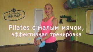 Pilates с малым мячом, эффективная тренировка