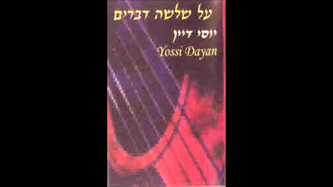 על שלושה דברים - יוסי דיין - Al shlosha dvarim - Yosi Dayan