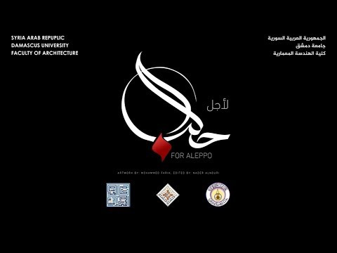 """Exhibition """"For Aleppo""""   Damascus University - Faculty Architecture"""