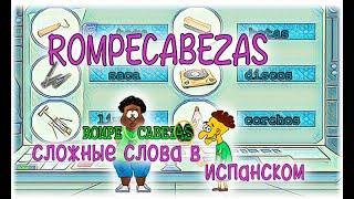 Испанский язык Урок 44 Algo especial №5 - Сложные слова в испанском  (www.espato.ru)