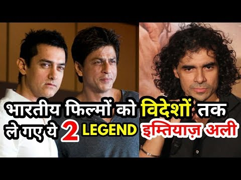 Shahrukh and Aamir took Indian films to Global audience says Imtiaz Ali
