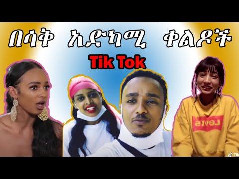 ሺሮ እምትወደው ብሩክቲ ደገመችው TikTok Ethiopian Funny Videos Tiktok & Vine Compilation ethiopian comedy