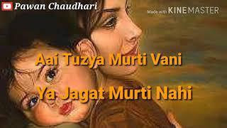 Aai tuzya murti vani ya jagat murti nahi whatsapp status by Pawan Chaudhari