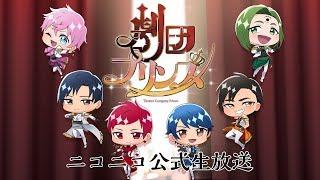 「TVアニメ学園ハンサム」をプロデュースした東ペが送る新作ADV『劇団プ...