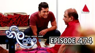 Neela Pabalu - Episode 474 | 05th March 2020 | Sirasa TV Thumbnail