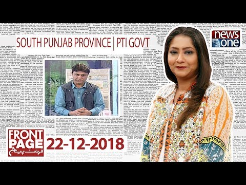 Front Page | 22-December-2018 |South Punjab Province| PTI Govt