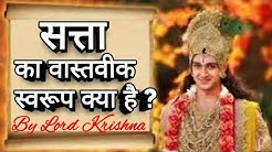 What is the meaning of power | power meaning | power defination | satta kya hai by lord krishna