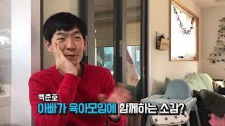 [창TV 군민영상기자단]온가족이 함께하는 육아모임_류광…