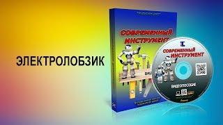Фрагмент ВИДЕОУРОКА по Технологии. Электролобзик.