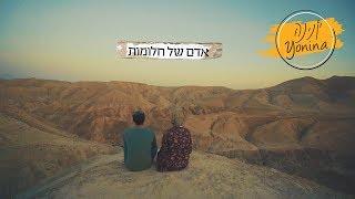 יונינה- אדם של חלומות (קליפ רשמי) | Yonina- Adam Shel Chalomot