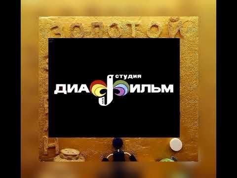 Золотой экран выпуск 4 Три поросенка