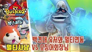 요괴워치 버스터즈 적묘단·백견대 멀티사냥 - VS 오징어회장님 / 적묘단 백견대 연동 [부스팅] (3DS)