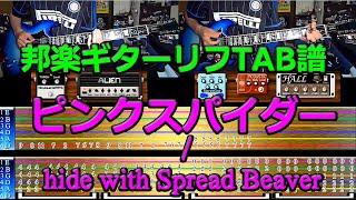 『ピンクスパイダー / hide with Spread Beaver』のギターリフTAB譜動画...