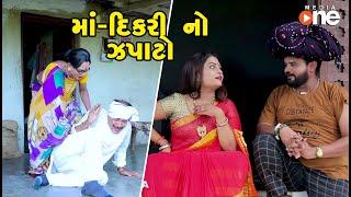 Maa- Dikari no Zapato  | Gujarati Comedy | One Media