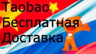 видео Таобао: Доставка
