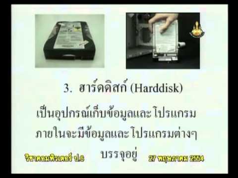 005 540527 P6com B computerp 6 คอมพิวเตอร์ป 6