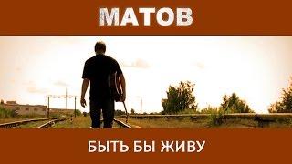 Алексей Матов - Быть бы живу