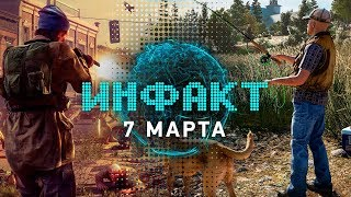 Моды в Far Cry 5, шоу Inside Xbox, дата выхода State of Decay 2, анонс Way to the Woods…