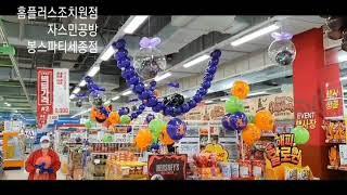 할로윈매장장식 / 홈플러스 조치원점 / 자스민공방 / …