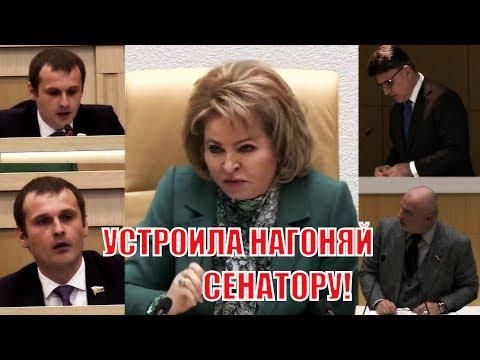 Матвиенко ОТЧИТАЛА СЕНАТОРА во время принятия закона о «суверенном интернете»!