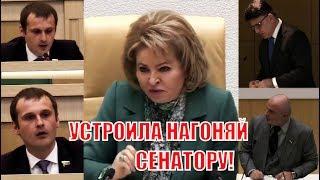 Матвиенко ОТЧИТАЛА СЕНАТОРА во время принятия закона о «суверенном интернете»