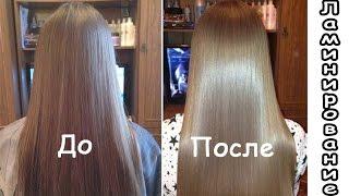 видео Как делается ламинирование волос в салоне