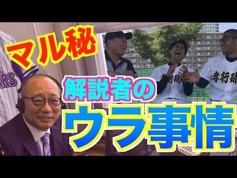 【裏話!】高木豊が語る解説の裏事情とは。。危ない解説者も暴露しちゃいます!!」
