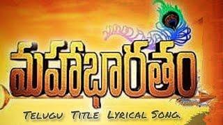 Mahabharatam Telugu title Lyrical Song.